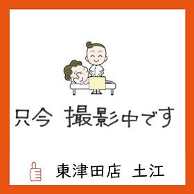 土江 只今.png