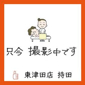 持田-只今.png