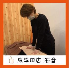 東津田店 石倉さん.jpg