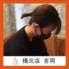吉岡さん.jpg