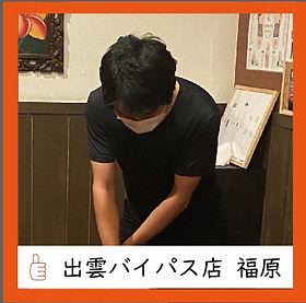 出雲店福原さん.jpg