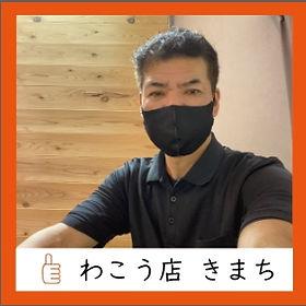 きまちさん.jpg