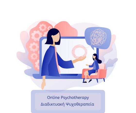 Διαδικτυακή Ψυχοθεραπεία- Online Psychotherapy