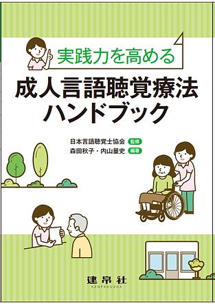 成人言語聴覚療法ハンドブック.png