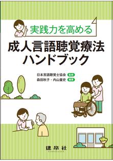 成人言語聴覚療法ハンドブック