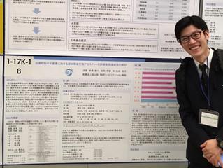 日本リハビリテーション医学会 学術研究大会 in 京都