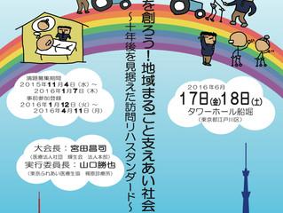 日本訪問リハビリテーション協会学術大会に参加してきました