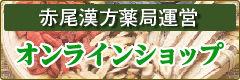 赤尾漢方オンラインショップ