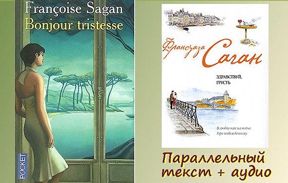 Francoise Sagan «Bojour tristesse»  (Pack wС12)