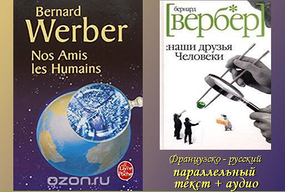 Werber Bernard - Nos amis les humains  (Pack wC20)