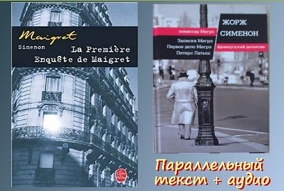 """Georges Simenon - """"La première enquête de Maigret"""" (Pack wC10)"""
