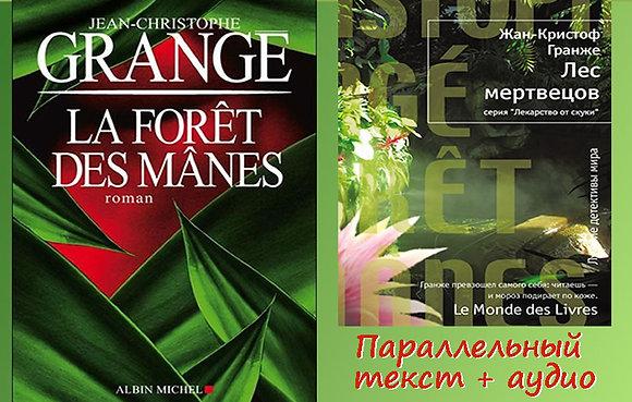 """Grangé Jean-Christophe """"La Forêt des Mânes""""   (Pack wC9)"""