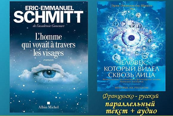 Éric-Emmanuel Schmitt - L'homme qui voyait à travers les visages (Pack wC24)
