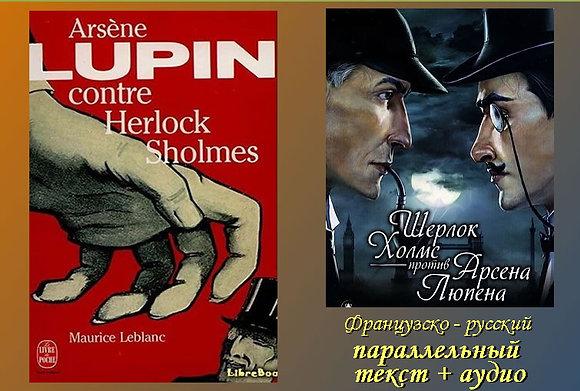 Maurice Leblanc - Arsène Lupin contre Herlock Sholmes (Pack wC26)