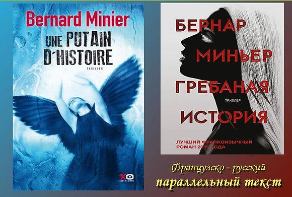 Minier Bernard - Une putain d'histoire  (Pack wC23)