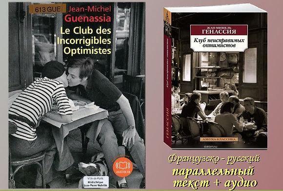 Le club des incorrigibles optimistes  (Pack wC18)