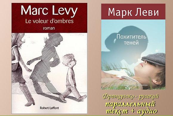 Marc Levy  Le voleur d'ombres (Pack wC16)