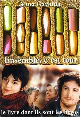 "Anna Gavalda - ""Ensemble c'est tout""  (Pack wD17)"