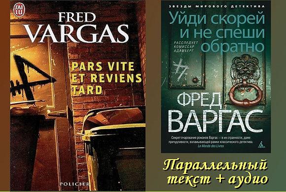 "Fred Vargas ""Pars vite et reviens tard"" (Pack wC11)"