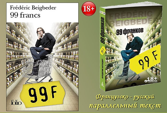 Frederic Beigbeder  « 99 Francs »  (Pack wC17)