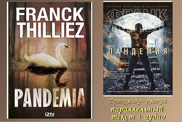 Franck Thillez - Pandemia (Pack wC15)