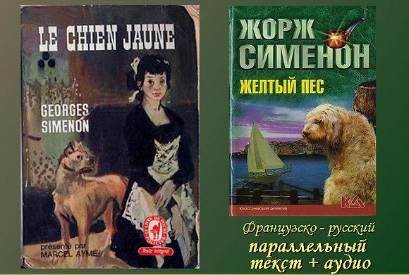 Georges Simenon - Le chien jaune (Pack wC25)