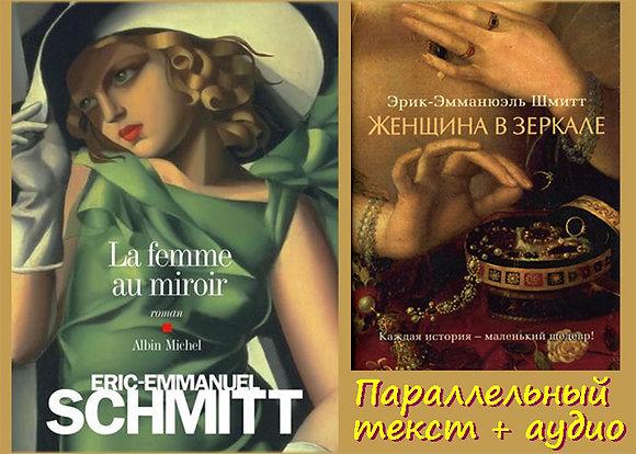 «La femme au miroir»   (Pack wC7)