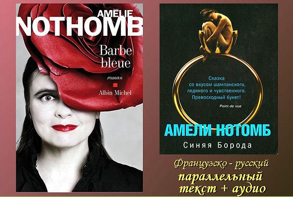 Amélie Nothomb - Barbe Bleue  (Pack wC22)