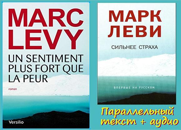 «UN SENTIMENT PLUS FORT QUE LA PEUR» Marc Levy   (Pack wC8)