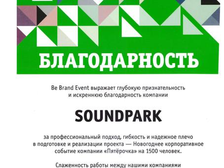 Благодарность SoundPark