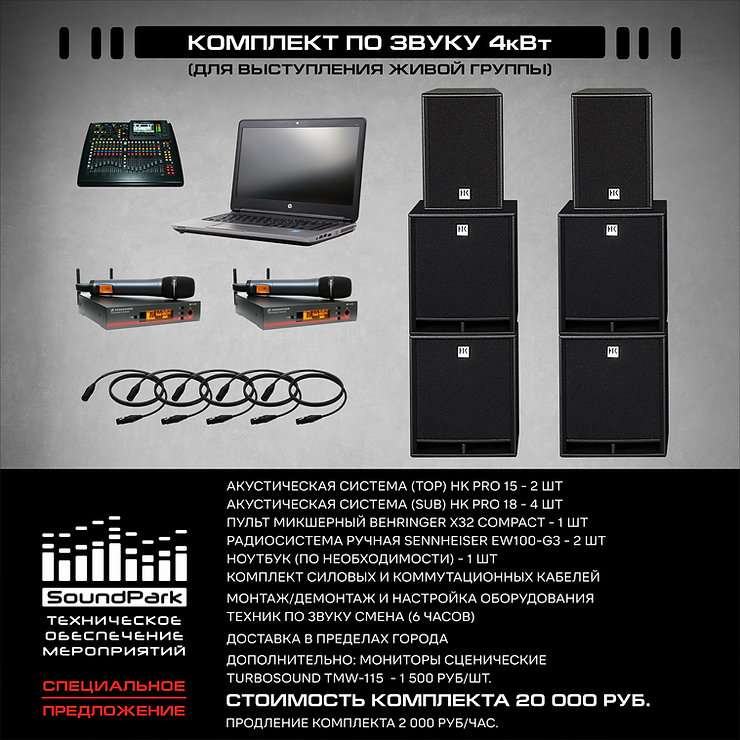 Комплект по звуку 4 кВт.jpg