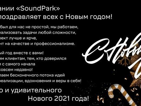 """Команда компании """"SoundPark"""" поздравляет всех с новым годом!"""
