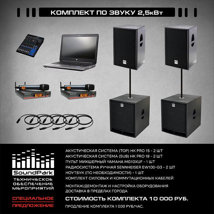 Комплект по звуку 2,5 кВт.jpg