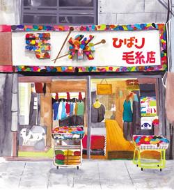 毛糸屋・尾道