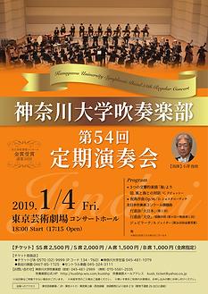 吹奏楽部第54回定期演奏会_完成版-1[1].png