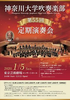 吹奏楽部第55回定期演奏会_A.jpg