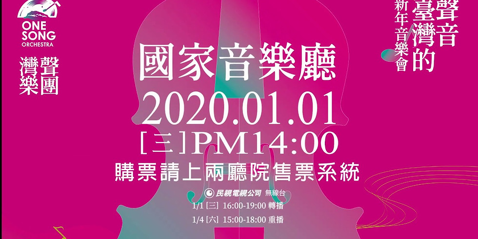 New Year Concert in Taiwan