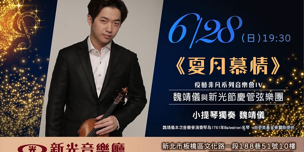 Recital in 新光音樂廳