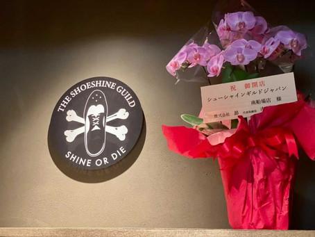 THE SHOESIHINE GUILD JAPAN 新店オープン