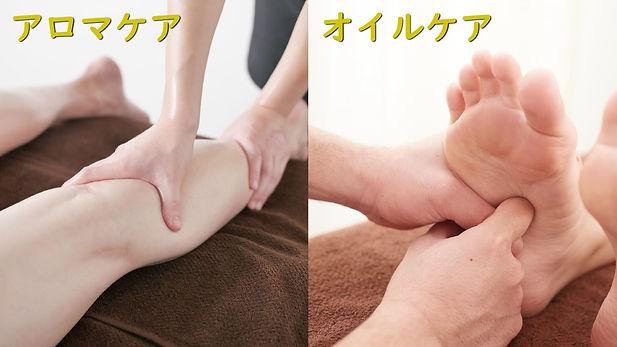 すっきり脚アロマ.JPG