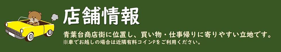 店舗情報.JPG
