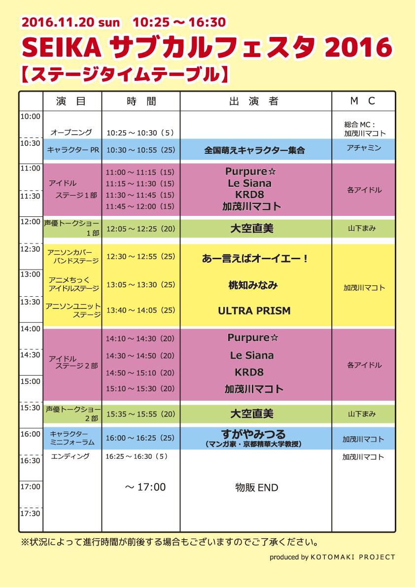 SEIKA2016タイムテーブル1111