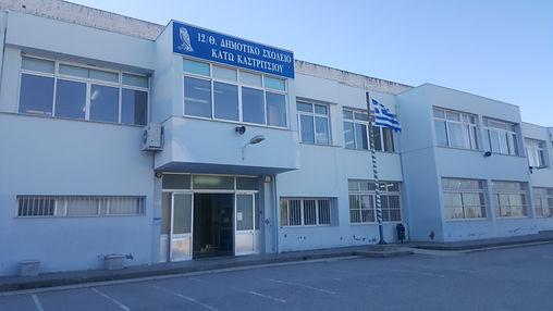 Greece Erasmus 2017 (39).jpg
