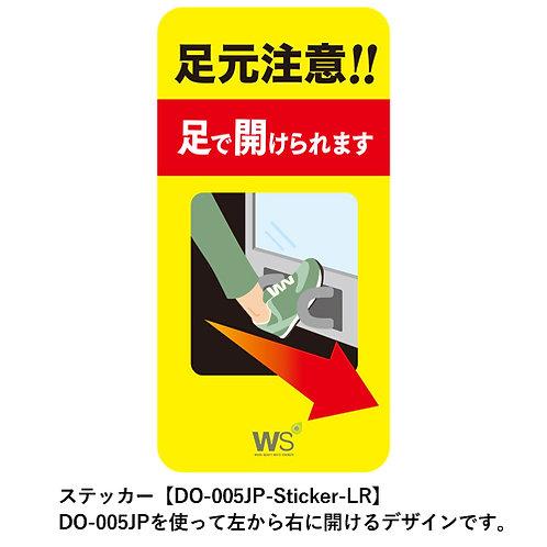 スライドドア(引き戸)用ステッカー(ドア開閉方向:左から右)発送までに1~2週間