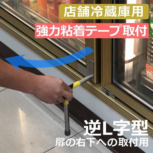 【店舗冷蔵庫用 逆L字型】
