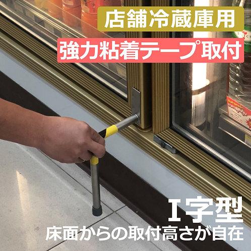 【店舗冷蔵庫用 I字型】