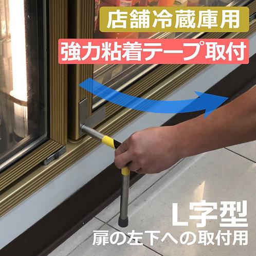 【店舗冷蔵庫用 L字型】