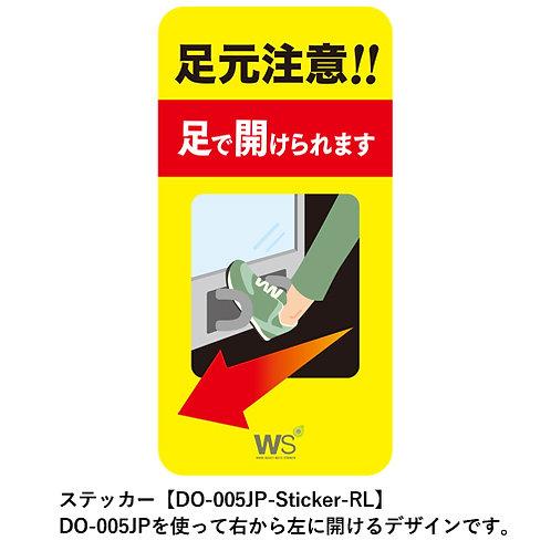 スライドドア(引き戸)用ステッカー(ドア開閉方向:右から左)