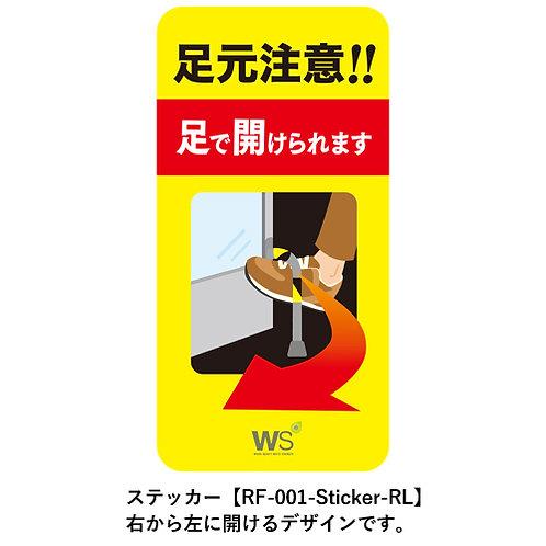 店舗冷蔵庫用ステッカー(ドア開閉方向:右から左)