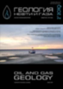 Обложка ГНГ 2-2019 - 1_Страница_1.jpg